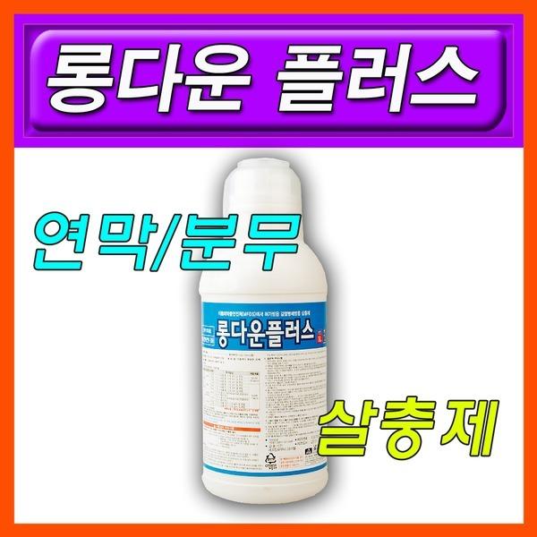 롱다운플러스/롱다운/살충제/실내소독/모기약/파리약