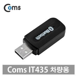 IT435 차량용 블루투스 USB 오디오 동글이 AUX/리시버