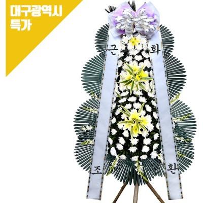 [꽃파는총각] 대구 근조화환 장례씩 조화배달 꽃배달