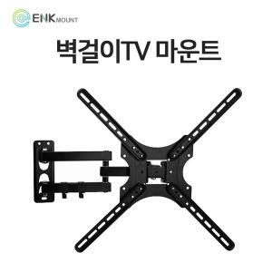 엔키마운트 TV벽걸이브라켓 ENK-T40A /관절/55인치/