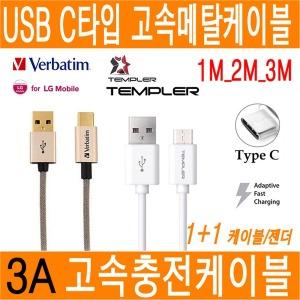 무료배송)1+1 메탈릭 C타입 고속충전 USB 케이블 젠더