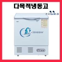 씽씽 다목적냉동고 BD-152 (138L) /중형/가정.업소용
