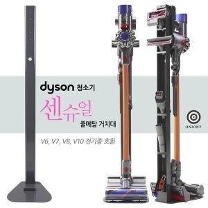 다이슨 청소기 센슈얼 풀메탈 거치대 V6~V11전기종호환