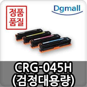 캐논재생토너 CRG-045HB 검정대 MF633Cdw MF635Cxz
