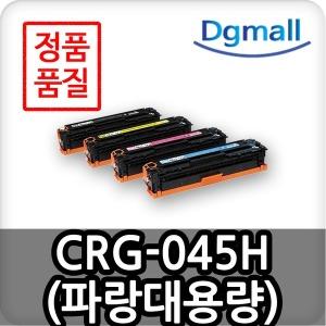 캐논재생토너 CRG-045HC 파랑대 MF633Cdw MF635Cxz