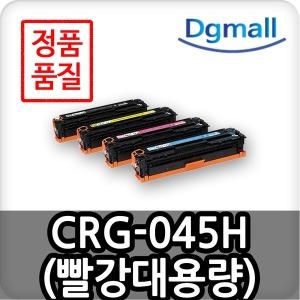 캐논재생토너 CRG-045HM 빨강대 MF633Cdw MF635Cxz