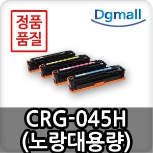 캐논재생토너 CRG-045HY 노랑대 MF633Cdw MF635Cxz