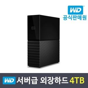 NEW My Book 4TB 외장하드 3.5인치 서버 NAS 데스크탑