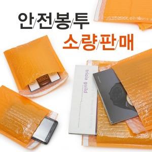 안전봉투 10장 소량판매 18 x 20 에어캡봉투 택배봉투