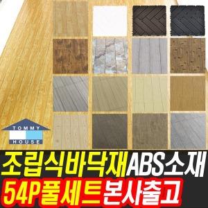 타미 베란다 조립식마루 바닥재 바닥 데코 타일 장판