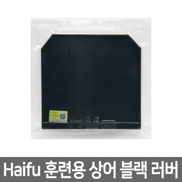 Haifu 훈련용 상어 블랙 탁구 라켓 러버