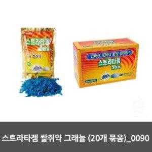 스트라타젬 그래뉼50g 20포 쌀쥐약/쥐약/쥐살서제
