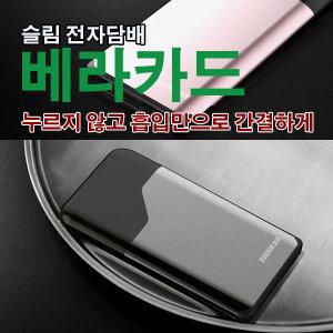 베라카드 전자담배/흡입만으로 작동/초슬림형/액상