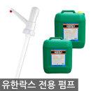 유한락스 전용(크린콜) 펌프 1개