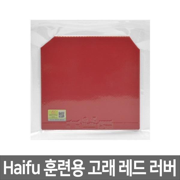 Haifu 훈련용 고래 탁구 라켓 러버 레드