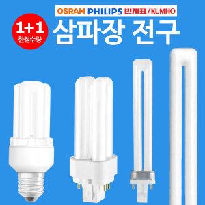 오스람 LED 볼 전구 삼파장  장수램프 11w 15w 20w 8w