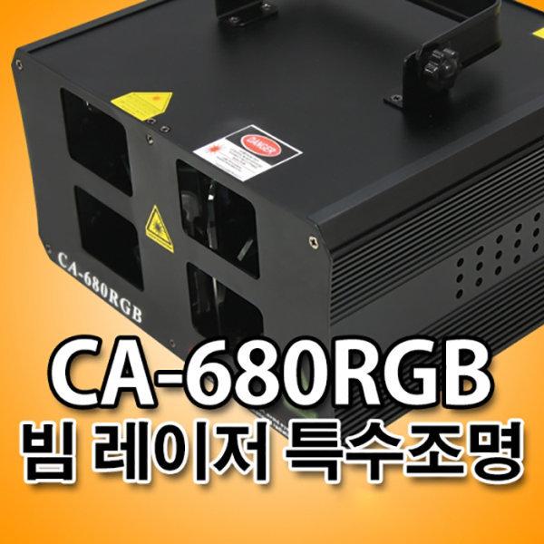 CA-680RGB 4구 3컬러 빔레이저 특수조명  무대조명
