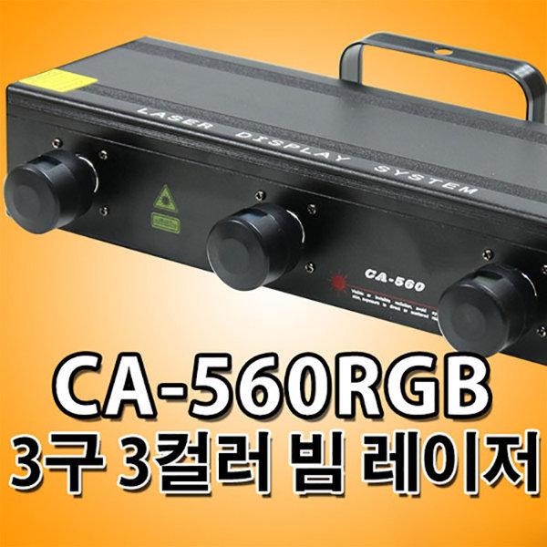 CA-560RGB 3구 3컬러 빔 레이저 특수조명 무대조명
