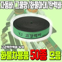 자동바/그물망/화물아대/탄력바 (고강력바 녹색)