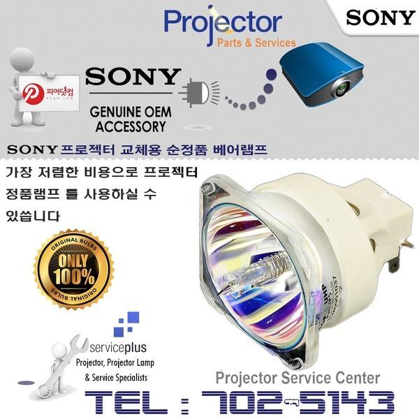 SONY 프로젝터램프 VPL-CH370 교체용 순정품 베어램프