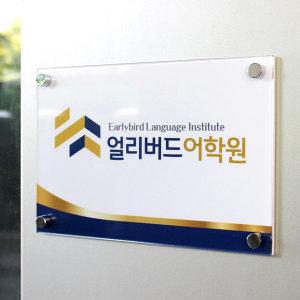 아크릴현판 디자인문패 사무실간판제작 미니표찰