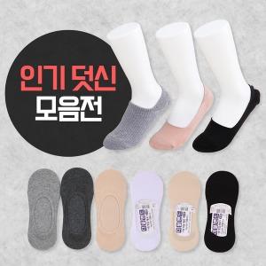 발이 편안한 기능성 인기덧신 모음전