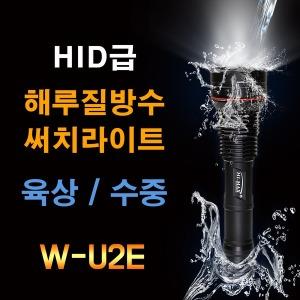 W-U2E 해루질 써치 충전식 LED 방수 랜턴 서치라이트