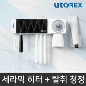 칫솔살균기 퍼펙트케어 UTC-54A 세라믹히터+탈취청정BK