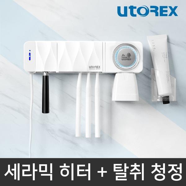 칫솔살균기 퍼펙트케어 UTC-54A 세라믹히터+탈취청정WH