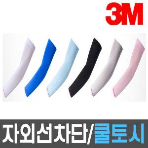 3M 쿨토시/팔토시/자외선차단/작업토시/야외/레저