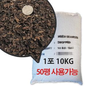 (해보 10kg) 토양개량 미네랄공급 영양분공급 해초