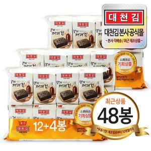 (G148)대천김 왕가 재래도시락김(4.5g) X48봉