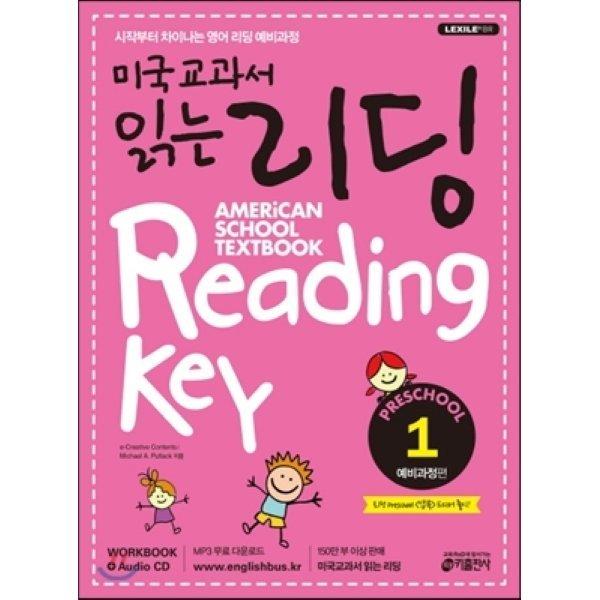 미국교과서 읽는 리딩 Reading Key Preschool 예비과정편 1  Creative Contents
