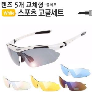 스포츠고글세트 편광 렌즈5개 운전 자전거 선글라스