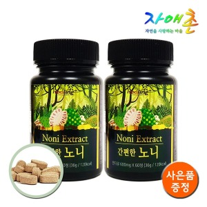간편한 노니(Noni) 타정 60정(2통-2개월분) / 10배농축