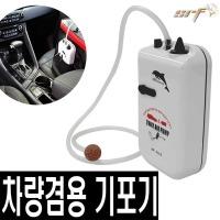기포기 차량용 휴대용 낚시 산소발생기 낚시용품 소품