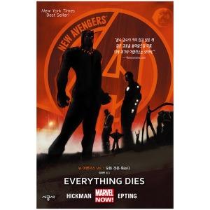 뉴 어벤저스 Vol 1 Everything Dies - 시공그래픽노블 시리즈 시공사
