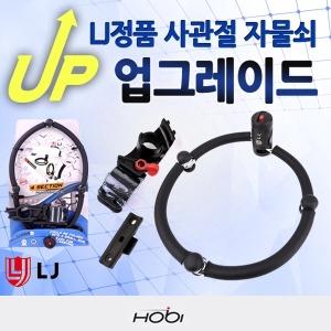 자전거 자물쇠 4관절락 사관절 LJ9080M+M브라켓