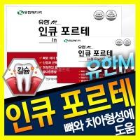 유한 인큐포르테 240정/잇몸치아칼슘제 프로폴리스