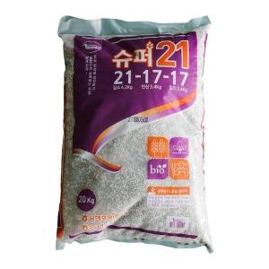 제2종 복합비료/노지재배/슈퍼21 20kg/21-17-17