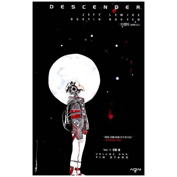 디센더 Vol 1 : 깡통 별 - 시공그래픽노블 시공사
