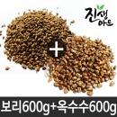 볶은보리600g+볶은옥수수600g (지퍼백)
