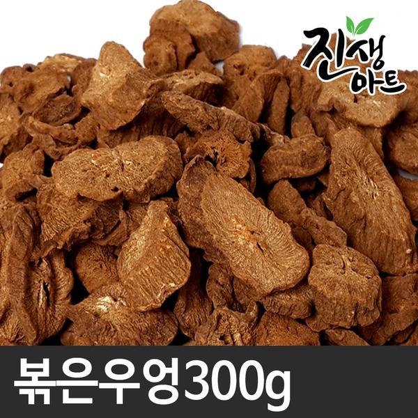 국산 볶은우엉 300g (지퍼백)