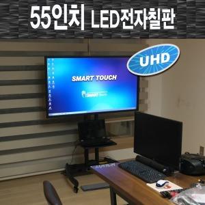 55인치 LED전자칠판/스마트칠판/터치스크린