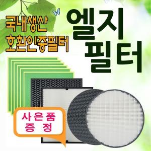 엘지공기청정기필터 LA-T/Q/K110/AS120 호환 퓨리케어