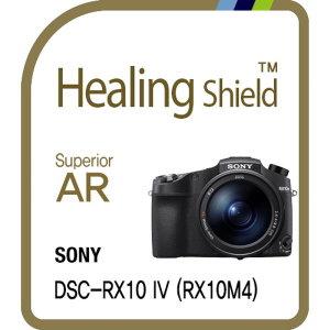 소니 DSC RX10 4 IV RX10M4 고화질 LCD 액정 보호필름