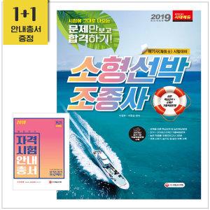 소형선박조종사(해기사 시험대비) 2019