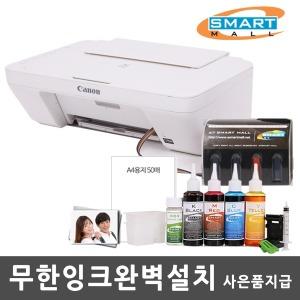 MG2522 TS3120 MG3620 MX492 무한잉크 복합기 프린터