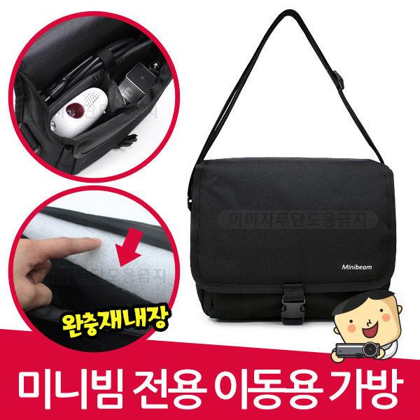 미니빔 이동형가방 고급형가방 LG미니빔 소프트케이스