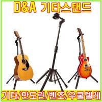D엔드A 기타스탠드 SS-0100 기타받침대 우쿨렐레